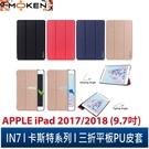 【默肯國際】IN7 卡斯特系列 APPLE iPad 9.7吋 (2018/2017) 智能休眠喚醒 三折PU皮套 平板保護殼