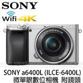 SONY a6400L 附16-50mm 銀色 (6期0利率 免運 公司貨) a6400 電動變焦鏡組 E接環 微單眼數位相機 ILCE-6400L