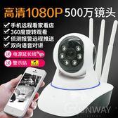 三天線 1080P 智能無線攝影機 WIFI 網路監視器 遠程全景 家用高清夜視 監視器