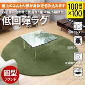 【日本品牌MODERN DECO】極致舒適低回彈系列-短毛絨柔軟地墊/地毯/圓型100公分/6色/H&D東到家居