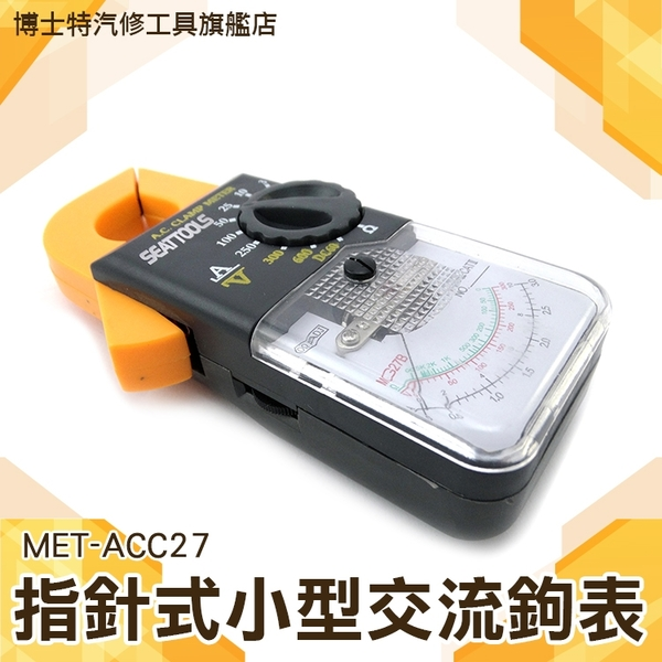 《博士特汽修》迷你指針鉤表 自動量程 ACV DCV 歐姆 60DV 指針模擬 ACC27