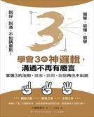 【說好,說滿,不如講重點!】學會3的神邏輯,溝通不再有廢言:掌握3的法則,提案、談判..