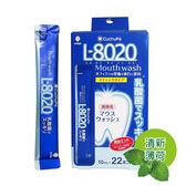 日本L8020乳酸菌漱口水攜帶包 ▍10MLx22入 清新薄荷 ▍