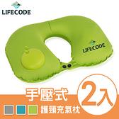 LIFECODE 手壓充氣護頸枕(附收納袋)-3色可選(2入)綠色