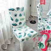 椅腳套 椅套椅子套罩餐椅套家用套裝通用座椅套凳子套罩餐廳餐桌簡約椅罩
