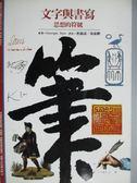 【書寶二手書T3/藝術_KJT】文字與書寫-思想的符號_Georges Jean,