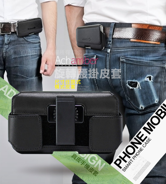 第二代Achamber 真皮 旋轉腰夾腰掛皮套 橫式皮套 for 紅米Note 5/ 華為 P20 /P20 Pro