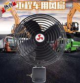 車載風扇 24v全金屬12V鏟車工程貨車挖機裝載車叉車制冷強力大功率 特惠免運