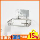 無痕貼 置物架 肥皂架【C0148】SquareFix金屬面304不鏽鋼肥皂盒 MIT台灣製 完美主義