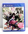 PS4 新櫻花大戰 繁體中文版