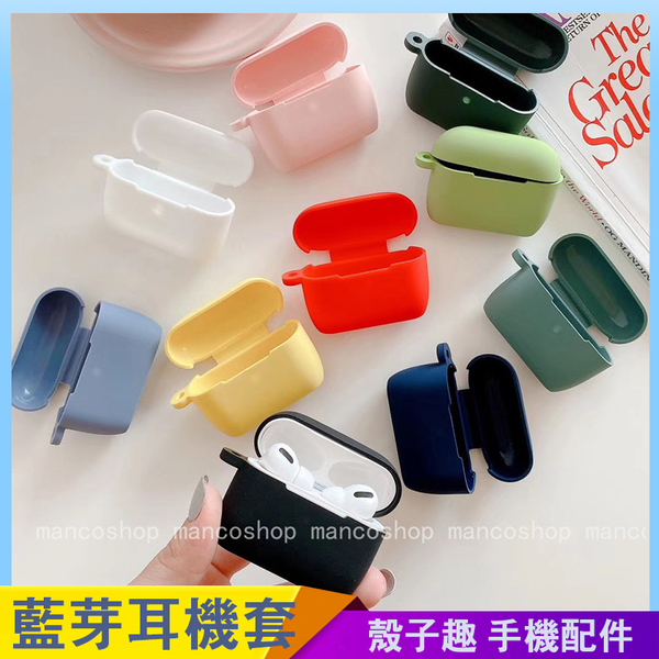 Airpods pro 三代 耳機保護套 耳機收納包 無線藍芽 蘋果耳機套 Airpods 一代二代 馬卡龍色 卡通矽膠套