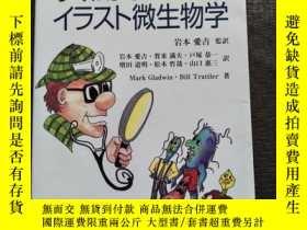 二手書博民逛書店すぐわかるイラスト微生物學罕見日文版 品好 有點水印 不影響書