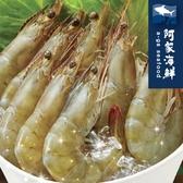 【阿家海鮮】頂級藍鑽蝦【榮獲最高四星級BAP國際標準】1kg±10%/盒(40pcs~50pcs) 安全認證 蝦