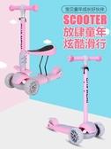 兒童滑板車2-6-12歲玩具溜溜車三合一腳踏車劃板車閃光輪初學者 露露日記