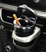 車載煙灰缸創意個性有蓋多功能懸掛式車內帶LED燈汽車用煙缸車用 法布蕾輕時尚