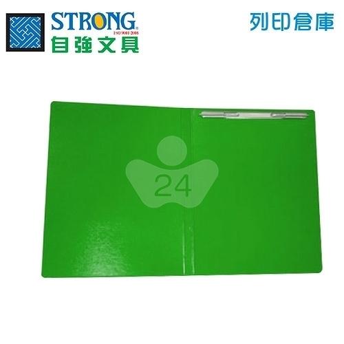 STRONG 自強210(PP)右上彈簧夾-綠 1個