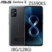 華碩|ASUS ZenFone 8 ZS590KS (8G/128G) 5.9吋智慧型手機 (公司貨/全新品/保固一年)