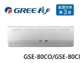 GREE 格力【GSE-80CO/GSE-80CI】R32 時尚系列 變頻冷專分離式