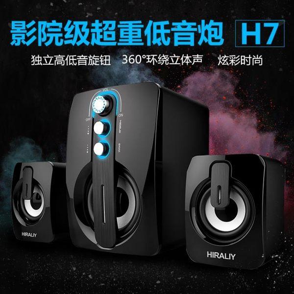 HIRALIY H7筆記本電腦音響多媒體台式小音箱2.1迷你低音炮振膜USB 全館免運
