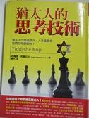 【書寶二手書T4/勵志_B12】猶太人的思考技術_尼爾登.邦德拉比