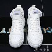 秋季男鞋韓版潮流冬季高筒鞋板鞋內增高8cm男士百搭休閒鞋子潮鞋 卡卡西