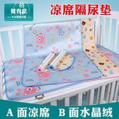 嬰兒隔尿墊新生兒寶寶夏季防水可洗純棉冰絲涼席尿墊 【格林世家】