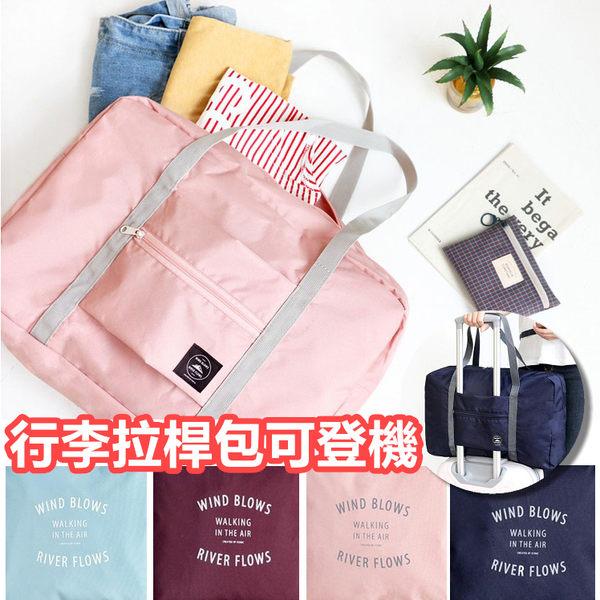 可登機 韓版 大容量 行李拉桿包 媽媽包 收納 可折疊 肩背 大容量旅行袋 行李箱 旅行 出國【RB426】