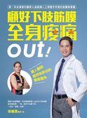 (二手書)顧好下肢筋膜,全身痠痛out!:鐵人醫師最想告訴你的復健眉角