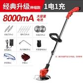 家用鋰電打草機電動割草機多功能除草機小型草坪機充電式修剪神器 雙十一爆款