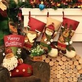 聖誕節禮物襪兒童小禮品裝飾襪子掛件禮物袋糖果袋【極簡生活】