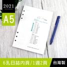 珠友 BC-60271 2021年A5/25K 6孔日誌內頁/傳統工商日誌/活頁手帳行事曆(1週2頁)