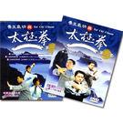 養生氣功與太極拳DVD (10片/兩盒裝)