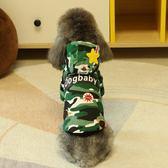 狗衣服   抓絨迷彩寵物衛衣比熊泰迪狗衣服秋冬裝寵物衣服