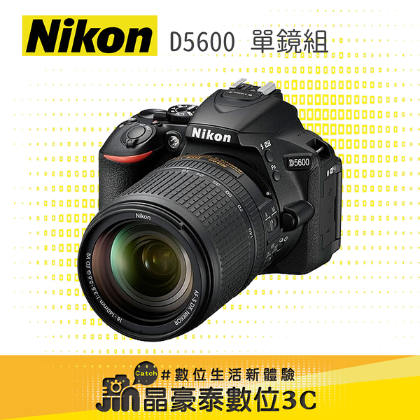歡迎到店國旅卡 24期0利率 高雄 晶豪泰 Nikon D5600 +18-55mm 單鏡組 晶豪泰專業攝影 公司貨