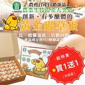 (當月特惠買一送一)  黃金蟲草蛋(1入) 生技突破全台唯一農會生產含有多醣體的蛋