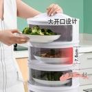 防塵罩 防蒼蠅菜罩蓋菜罩家用防塵保溫多層...