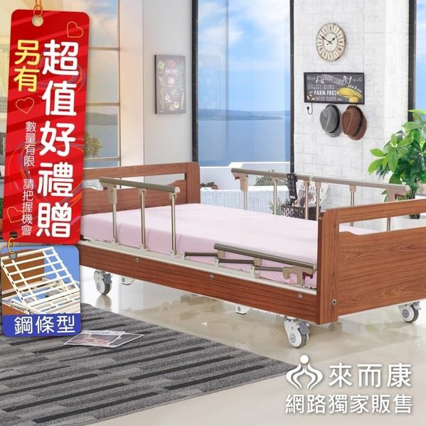 來而康 立明 交流電力可調整式病床 EF-33 鋼條 三馬達復古居家 電動床補助