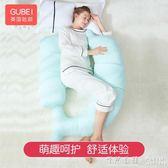 孕婦枕頭護腰側睡枕側臥靠枕孕u型睡枕多功能神器睡覺墊抱枕 怦然心動