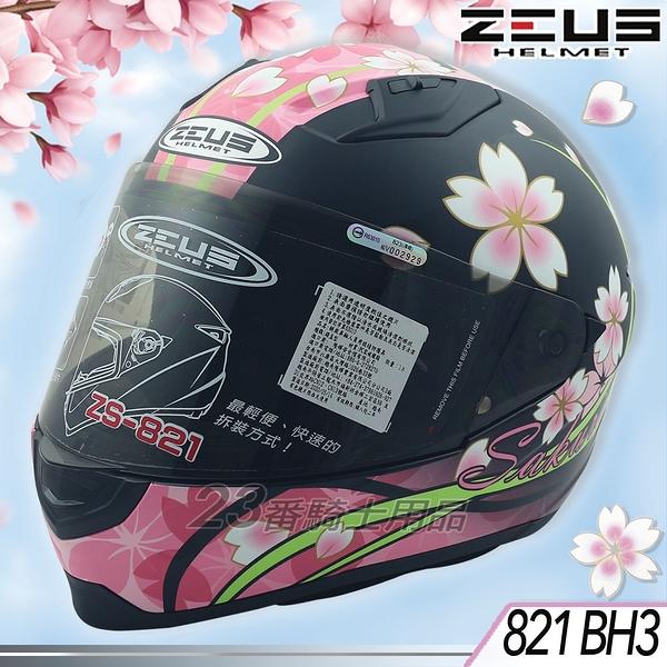 免運 瑞獅 ZEUS 小帽體 安全帽 ZS-821 821 BH3 消光黑紅 輕量化 小頭款 全罩帽 E11插釦