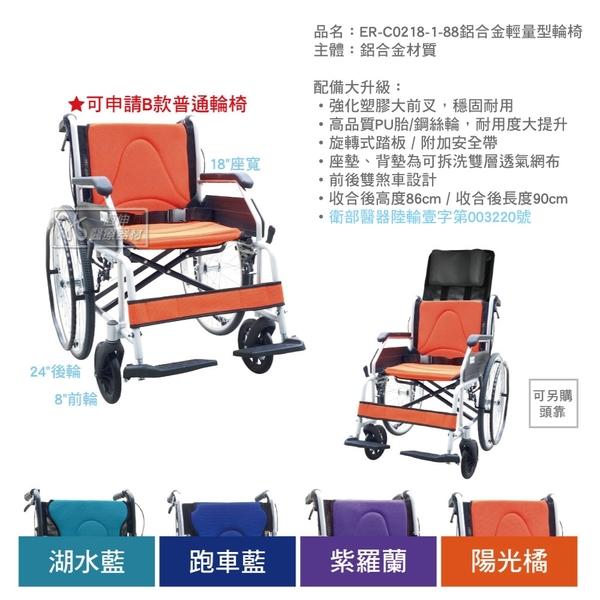 【恆伸醫療器材】ER-0218-1 鋁合金輪椅 座墊可換(4色任選 輕量系列)