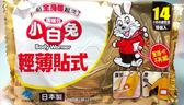 【貼式 日本製小白兔暖暖包1盒40個入 14小時 】貼式暖暖包 暖暖包 保暖用品【八八八】e網購