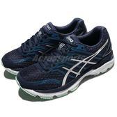 【六折特賣】Asics 慢跑鞋 GT-2000 5 深藍 銀 輕量避震 女鞋 運動鞋 【PUMP306】 T757N5093