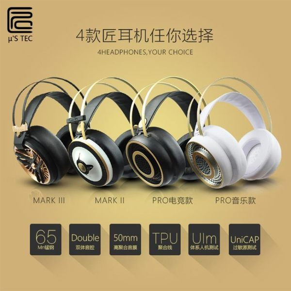耳機合集 耳機MARK HIFI 專業監聽頭戴式電競游戲 潮男街【ManShop】