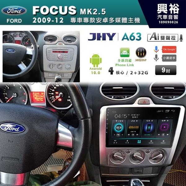 【JHY】06~12年FOCUS MK2.5/MK2.0 手動空調 9吋螢幕 A63系列安卓機*2+32G