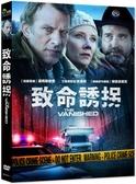 【停看聽音響唱片】【DVD】致命誘拐