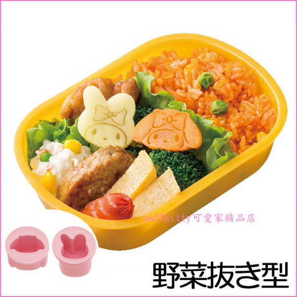 asdfkitty可愛家☆美樂蒂蔬菜壓模2入-可做餅乾.壓起司.火腿.當手工皂印章-日本製