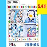 【尋寶趣】PUKU 藍色企鵝 男童禮盒 7件組 初生肚衣 褲子 嬰兒帽 手套腳套 圍兜 男孩 男生款 P29801