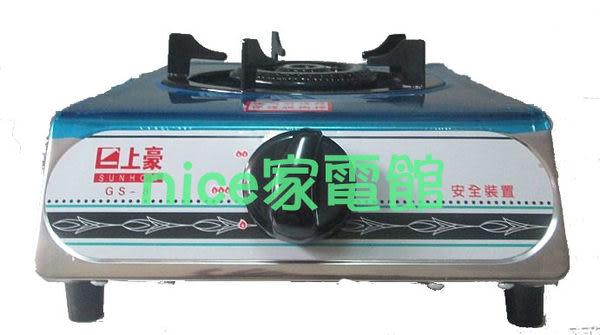 全新品-上豪GS-8傳統式全不鏽鋼安全單口爐(桶裝瓦斯)/台灣製造/附調節閥