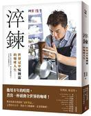 (二手書)淬鍊:世界冠軍吳則霖的咖啡人生