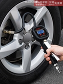 胎壓計 高精度數顯胎壓表汽車輪胎測壓表 胎壓計加氣充氣槍胎壓槍 宜品